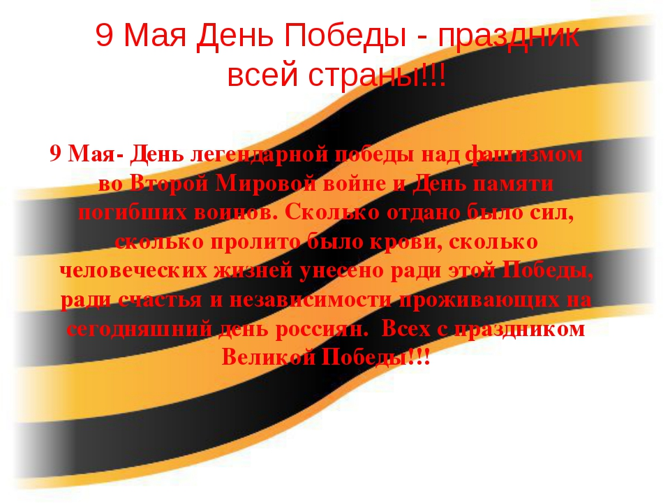 9 Мая День Победы - праздник всей страны!!! 9 Мая- День легендарной победы на...