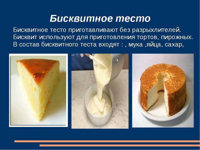 Бисквит бисквитное тесто
