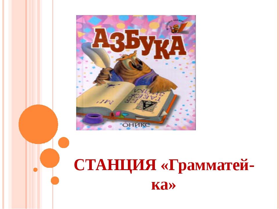 СТАНЦИЯ «Грамматей-ка»