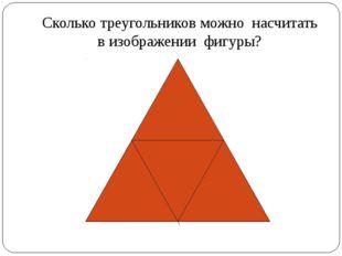 Сколько треугольников можно насчитать в изображении фигуры?