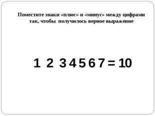 Поместите знаки «плюс» и «минус» между цифрами так, чтобы получилось верное в