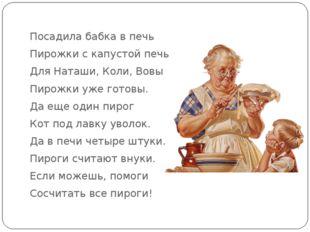 Посадила бабка в печь Пирожки с капустой печь Для Наташи, Коли, Вовы Пиро