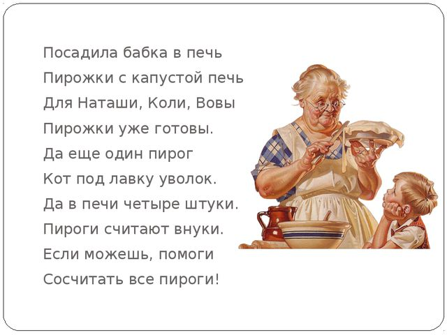 Посадила бабка в печь Пирожки с капустой печь Для Наташи, Коли, Вовы Пиро...