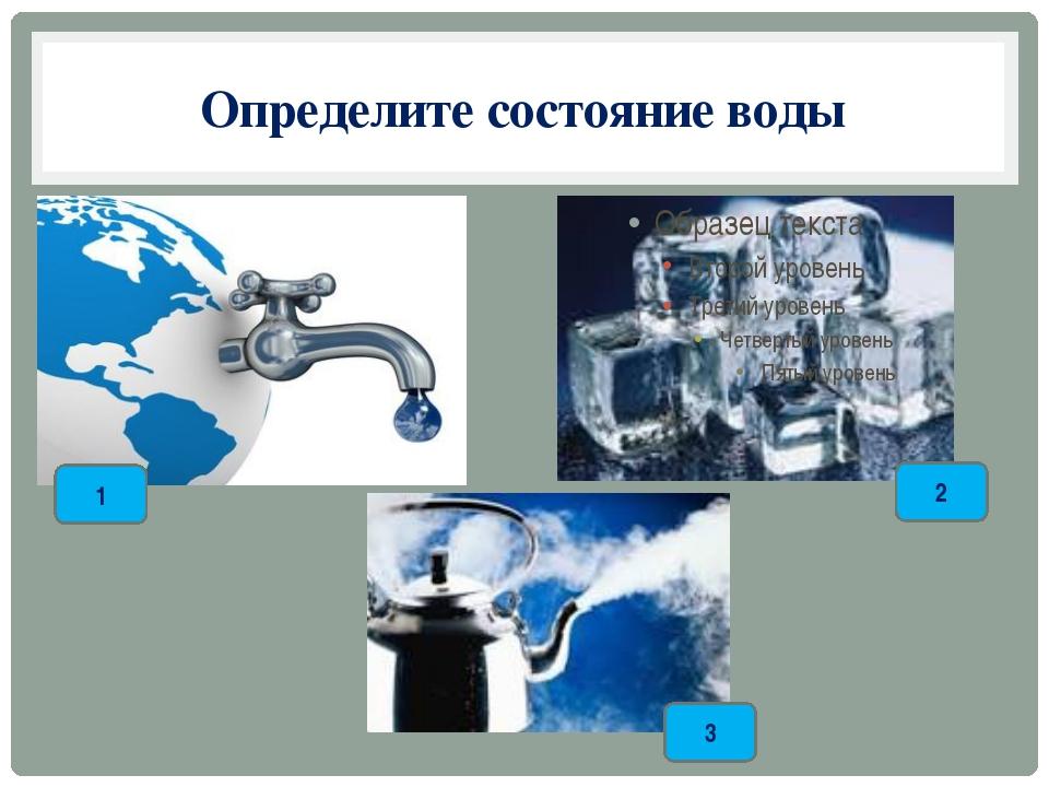 Определите состояние воды 1 2 3