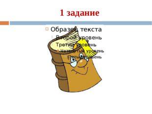 1 задание