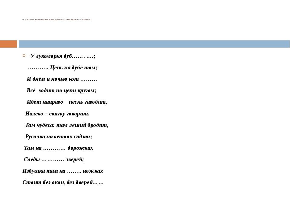 Вставь слова, названия признаков в отрывок из стихотворения А.С.Пушкина: У л...