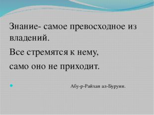 «Без знания теории, не осилишь практику» Заполните пропуски в формулах: (а +