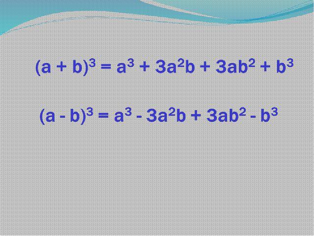Тест 1. Представьте в виде многочлена: (4a-3b)2 А. 4a2-24ab+3b2...