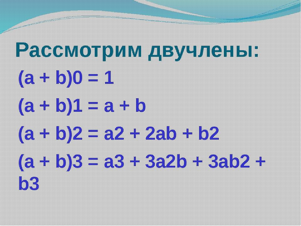 Составим таблицу из их коэффициентов: 1 1 1 1 2 1 1 3 3 1