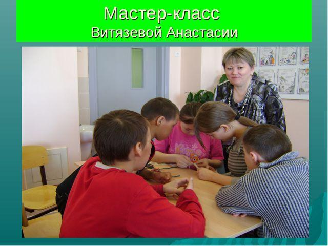 Мастер-класс Витязевой Анастасии