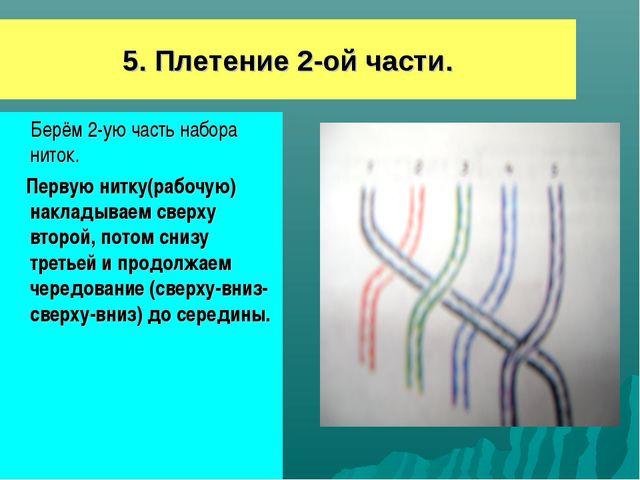 5. Плетение 2-ой части. Берём 2-ую часть набора ниток. Первую нитку(рабочую)...