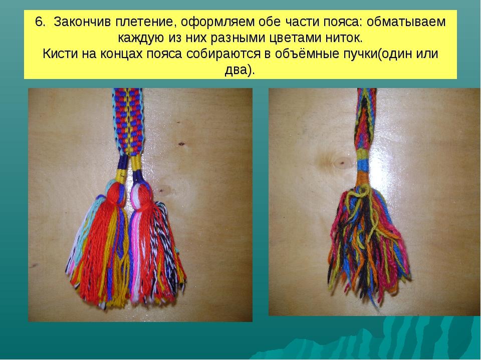 6. Закончив плетение, оформляем обе части пояса: обматываем каждую из них раз...