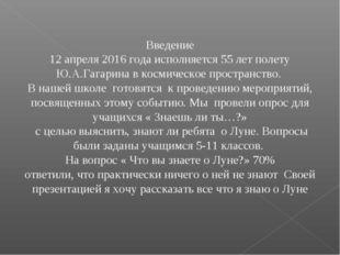 Введение 12 апреля 2016 года исполняется 55 лет полету Ю.А.Гагарина в космиче