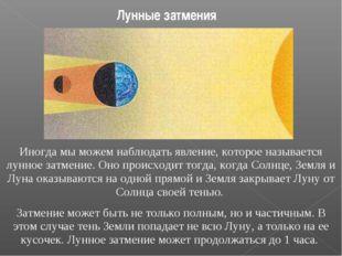 Иногда мы можем наблюдать явление, которое называется лунное затмение. Оно пр