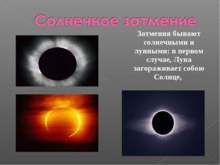 Затмения бывают солнечными и лунными: в первом случае, Луна загораживает собо