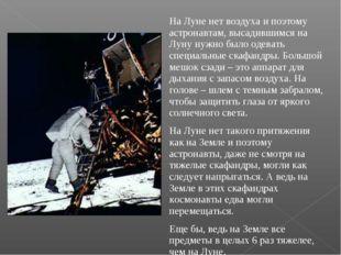 На Луне нет воздуха и поэтому астронавтам, высадившимся на Луну нужно было од