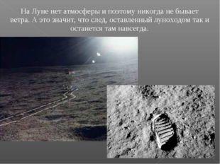 На Луне нет атмосферы и поэтому никогда не бывает ветра. А это значит, что сл