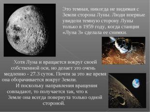 Хотя Луна и вращается вокруг своей собственной оси, но делает это очень медле