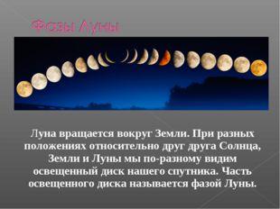 Луна вращается вокруг Земли. При разных положениях относительно друг друга С
