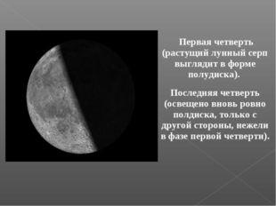 Первая четверть (растущий лунный серп выглядит в форме полудиска). Последняя