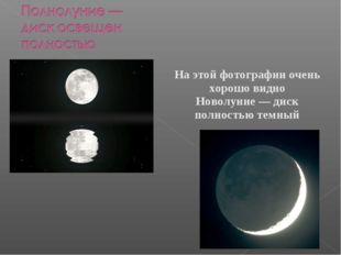 На этой фотографии очень хорошо видно Новолуние — диск полностью темный