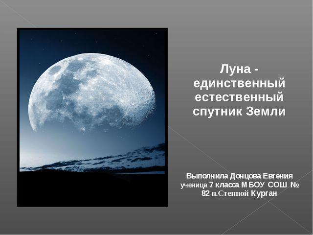Луна - единственный естественный спутник Земли Выполнила Донцова Евгения учен...