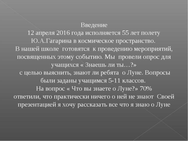 Введение 12 апреля 2016 года исполняется 55 лет полету Ю.А.Гагарина в космиче...
