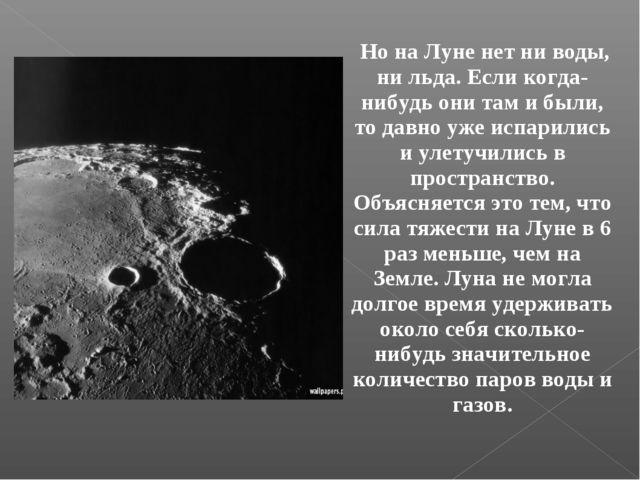 Но на Луне нет ни воды, ни льда. Если когда-нибудь они там и были, то давно...