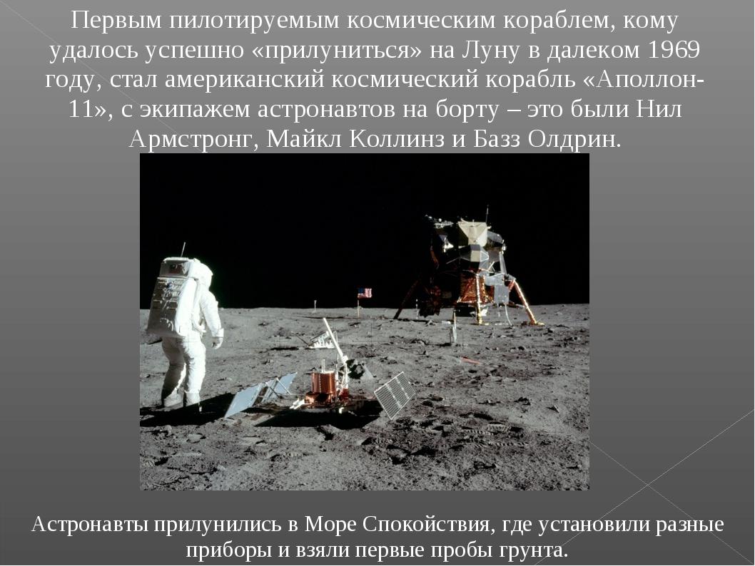 Астронавты прилунились в Море Спокойствия, где установили разные приборы и вз...