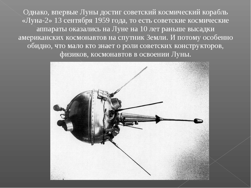 Однако, впервые Луны достиг советский космический корабль «Луна-2» 13 сентябр...