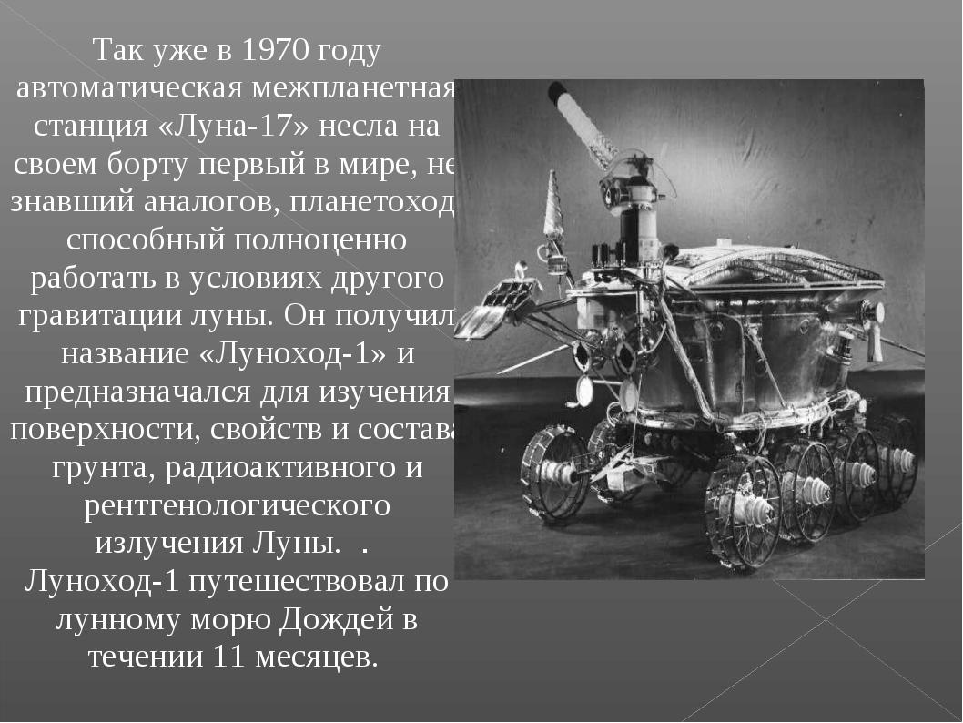 Так уже в 1970 году автоматическая межпланетная станция «Луна-17» несла на св...