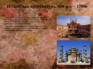 Азия, 5000 г до н.э. – 300 н.э. Эта эпоха, включающая также персидскую архите