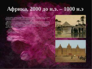 Средневековый период, 500 г н.э. – 1600е гг Это архитектурный стиль средневе