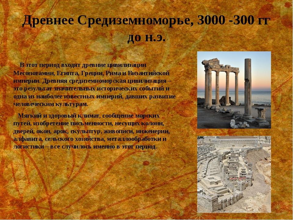 Африка, 2000 до н.э. – 1000 н.э. Египет может считаться самый развитым регион...