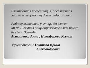 Электронная презентация, посвящённая жизни и творчеству Александра Яшина Рабо