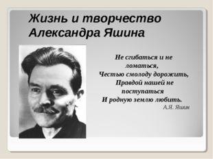 Жизнь и творчество Александра Яшина Не сгибаться и не ломаться, Честью смолод