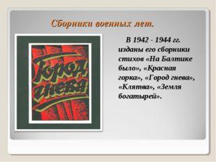 Сборники военных лет. В 1942 - 1944 гг. изданы его сборники стихов «На Балтик