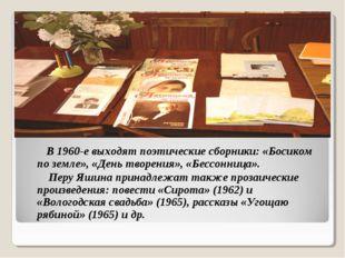 В 1960-е выходят поэтические сборники: «Босиком по земле», «День творения»,