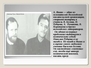 А. Яшин — один из основателей Вологодской писательской организации, старший