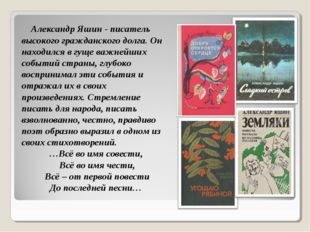 Александр Яшин - писатель высокого гражданского долга. Он находился в гуще в