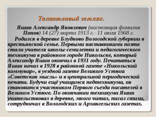 Талантливый земляк. Яшин Александр Яковлевич (настоящая фамилия Попов) 14 (2