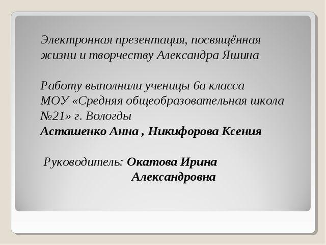 Электронная презентация, посвящённая жизни и творчеству Александра Яшина Рабо...
