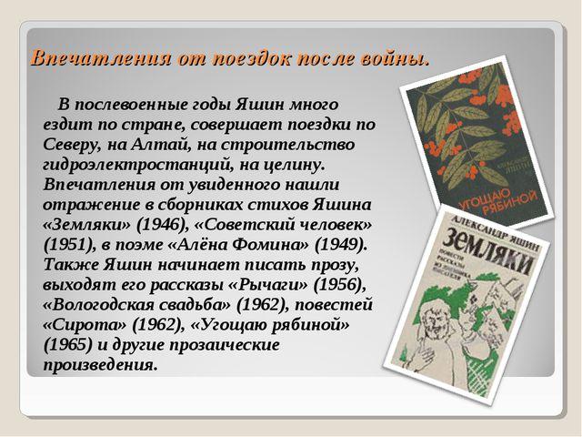 Впечатления от поездок после войны. В послевоенные годы Яшин много ездит по с...
