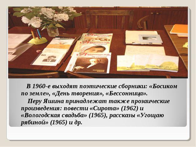 В 1960-е выходят поэтические сборники: «Босиком по земле», «День творения»,...