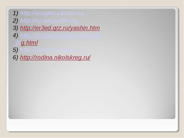 1) http://images.yandex.ru 2) http://ru.wikipedia.org 3) http://er3ed.qrz.ru/...