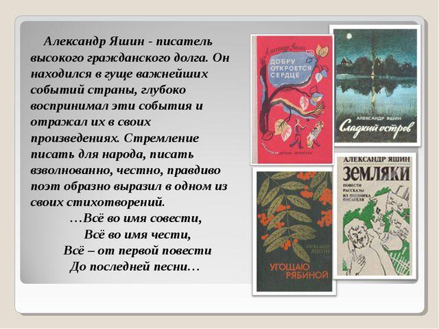 Александр Яшин - писатель высокого гражданского долга. Он находился в гуще в...
