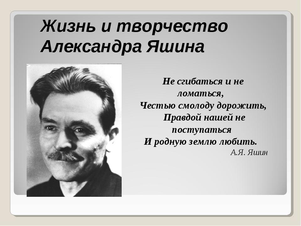 Жизнь и творчество Александра Яшина Не сгибаться и не ломаться, Честью смолод...