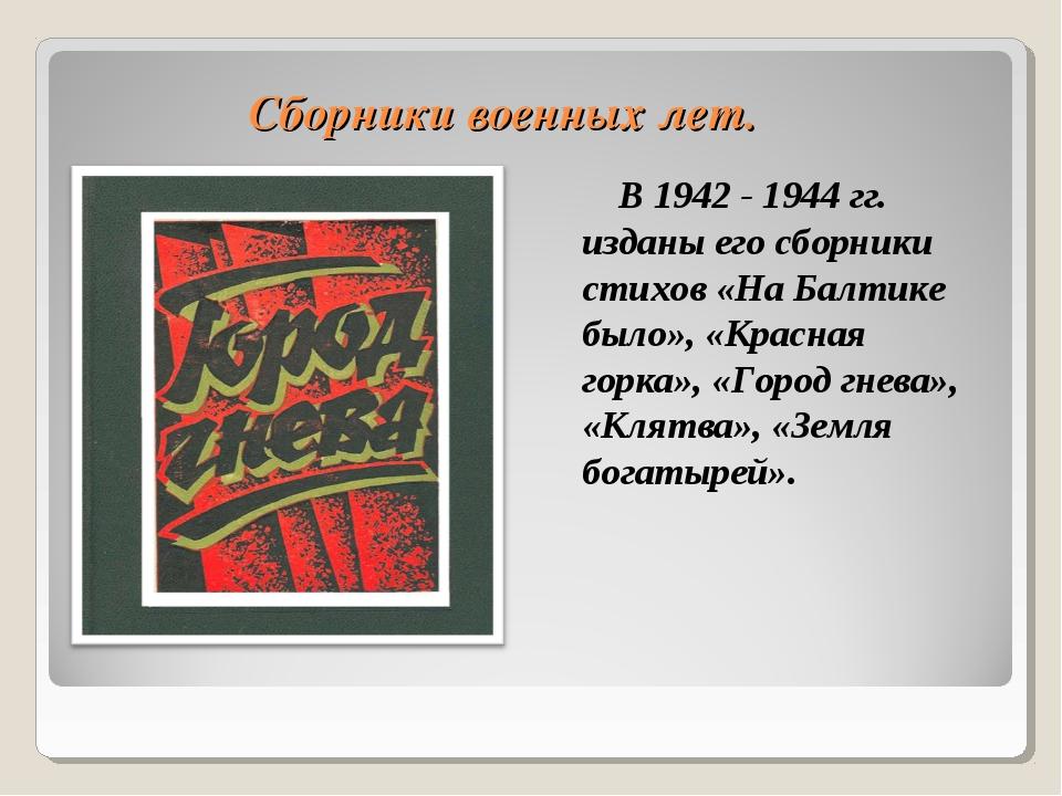 Сборники военных лет. В 1942 - 1944 гг. изданы его сборники стихов «На Балтик...