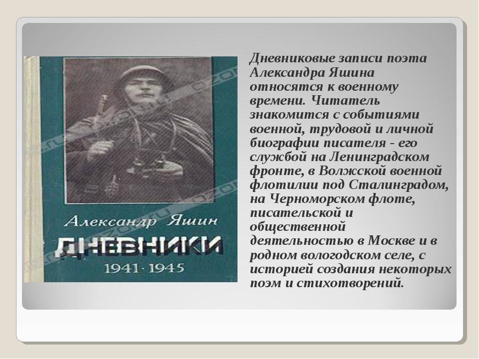 Дневниковые записи поэта Александра Яшина относятся к военному времени. Чита...