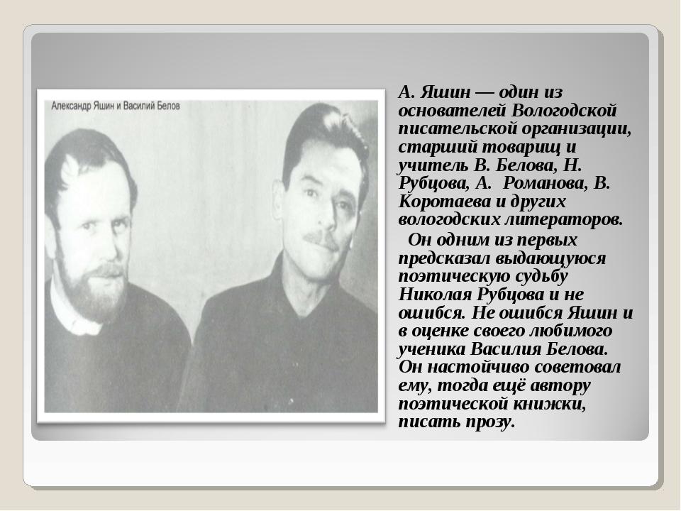 А. Яшин — один из основателей Вологодской писательской организации, старший...